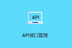 API接口文档系统